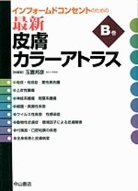 インフォームドコンセントのための最新皮膚カラーアトラス [B巻] 873
