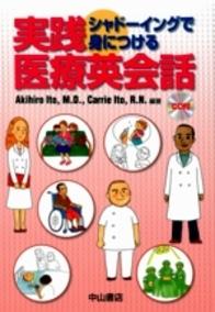 シャドーイングで身につける 実践医療英会話 CD付