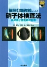 細隙灯顕微鏡による硝子体検査法 898