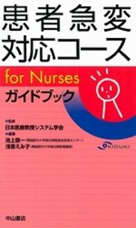 患者急変対応コースfor Nursesガイドブック 919