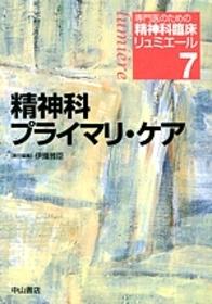 精神科プライマリ・ケア 922