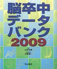 脳卒中データバンク2009 938