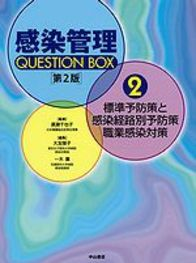 感染管理QUESTION BOX 2 標準予防策と感染経路別予防策・職業感染対策 第2版