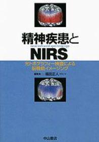 精神疾患とNIRS 964