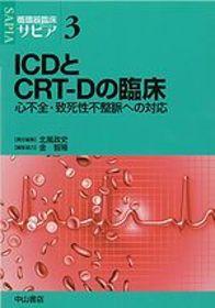 ICDとCRT-Dの臨床─心不全・致死性不整脈への対応 1016