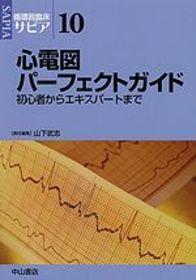 循環器臨床サピア 10 心電図パーフェクトガイド−初心者からエキスパートまで