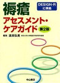 褥瘡アセスメント・ケアガイド 第2版 994