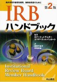 IRBハンドブック 第2版 1007
