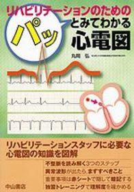 リハビリテーションのためのパッとみてわかる心電図 1019