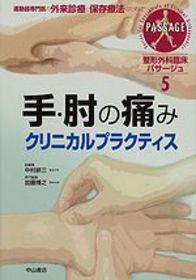 手・肘の痛みクリニカルプラクティス 1110