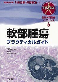 6 軟部腫瘍プラクティカルガイド 1114