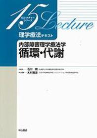 内部障害理学療法学 循環・代謝 1100