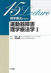 運動器障害理学療法学 I 1170