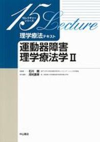 運動器障害理学療法学 II 1181
