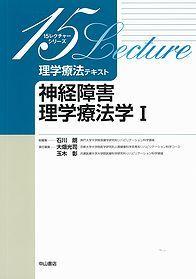神経障害理学療法学 I 1192