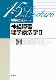 神経障害理学療法学 II 1205