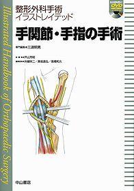 手関節・手指の手術 1209