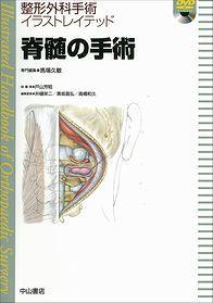 脊髄の手術 1340