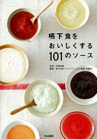嚥下食をおいしくする101のソース 1089