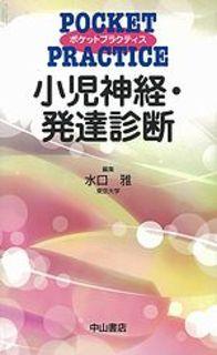 小児神経・発達診断 1079