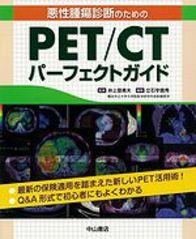 悪性腫瘍診断のための PET/CTパーフェクトガイド 1080