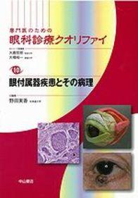 眼付属器疾患とその病理 1203