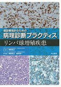 リンパ球増殖疾患 1107
