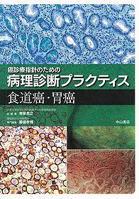 食道癌・胃癌 1196