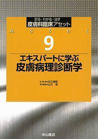 9 エキスパートに学ぶ 皮膚病理診断学 1217