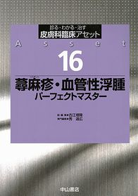 16 蕁麻疹・血管性浮腫 パーフェクトマスター 1264
