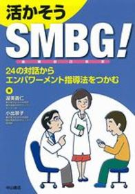 活かそう SMBG!−24の対話からエンパワーメント指導法をつかむ 1122