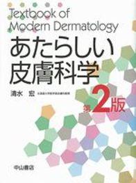 あたらしい皮膚科学 第2版