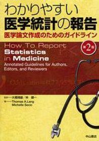 わかりやすい医学統計の報告−医学論文作成のためのガイドライン 1164