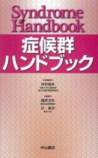 症候群ハンドブック 1143