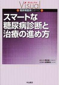 スマートな糖尿病診断と治療の進め方 1165