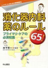 レジデントのための薬物療法 消化器内科 薬のルール65!