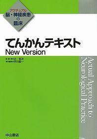 てんかんテキスト New Version 1216