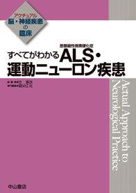 アクチュアル 脳・神経疾患の臨床 すべてがわかる ALS(筋萎縮性側索硬化症)・運動ニューロン疾患