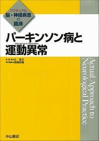パーキンソン病と運動異常( Movement Disorders) 1329