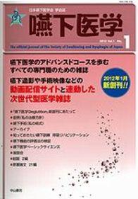 嚥下医学 Vol.1 No.1 1199