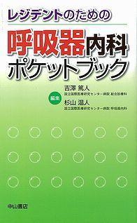 レジデントのための呼吸器内科ポケットブック 1207
