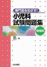 専門医をめざす! 小児科試験問題集(増補版) 1208