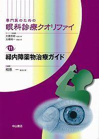 11 緑内障薬物治療ガイド 1212