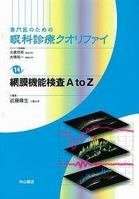 網膜機能検査A to Z 1246