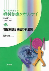 糖尿病眼合併症の新展開 1267