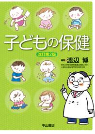 子どもの保健 改訂第2版 1228