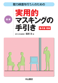 聴力検査を行う人のための 図解 実用的マスキングの手引き 第4版増補 1227