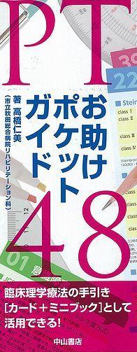 PTお助けポケットガイド48 1242