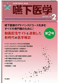 嚥下医学 Vol.1 No.2 1247