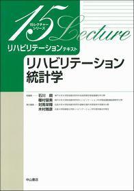 リハビリテーション統計学 1405